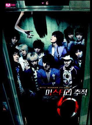 Super Junior Mystery 6 2006 korean
