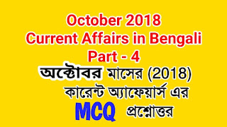 current affairs - October-2018 mcq in bengali part-4