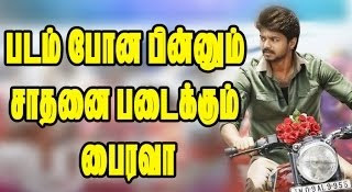 Bairavaa Sets A New Record Even After So Many Days | Ilayathalapathy Vijay