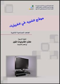 تحميل كتاب مختبر إلكترونيات القوى pdf ، شرح مادة إلكترونيات القوى ، عناصر إلكترونيات القوى