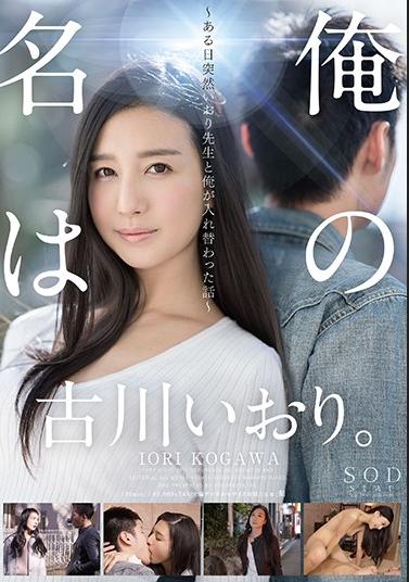 STAR-775 My Name Is Furukawa Ikori. ~ One Day Suddenly I Was Interchanged With My Teacher