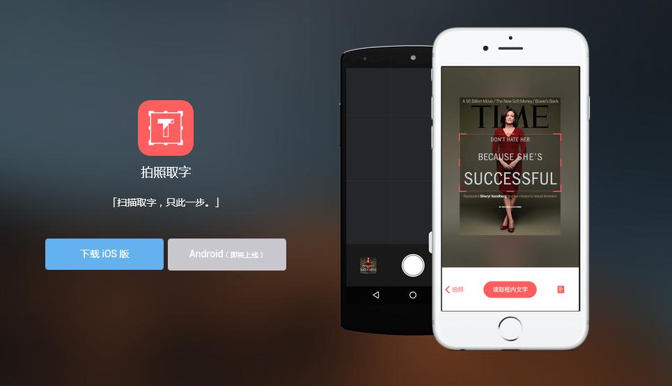 iPhone 上快捷準確的 OCR 中文辨識 App :「拍照取字」實測