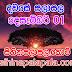 Lagna Palapala Ada Dawase  | ලග්න පලාපල | Sathiye Lagna Palapala 2019 | 2019-12-01