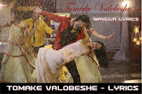 Tomake Bhalobeshe By Bushra Shahriar Lyrics