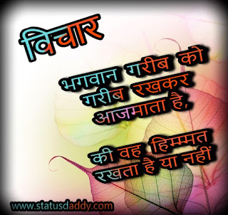 Quotes, Hindi, Vchan, Subh, Vichaar
