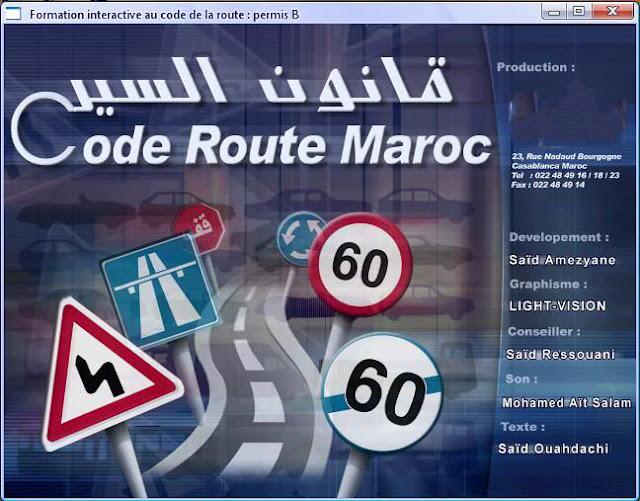 تحميل افضل برنامج تعليم السياقة بالمغرب 2020/2019