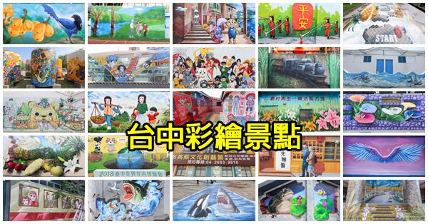 台中彩繪景點35個|3D|懷舊|童話世界|親子景點|持續更新