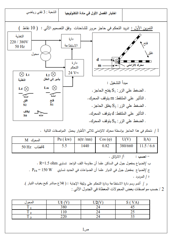 امتحان في مادة الهندسة الكهربائية