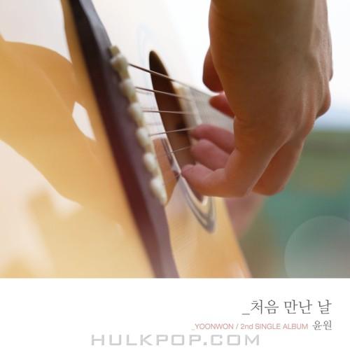 YOONWON – 처음 만난 날 – Single