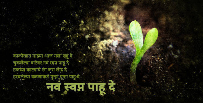नवं स्वप्न पाहू दे - मराठी कविता | Nava Swapn Pahu De - Marathi Kavita