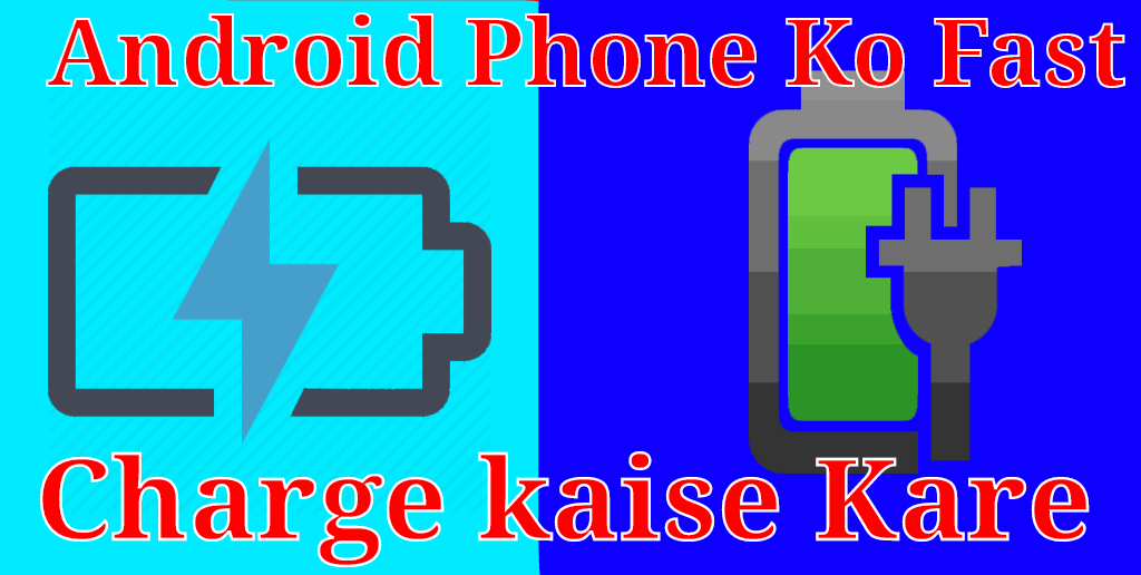 Android Phone Ko Fast Charge Kaise Kare 2017 [top 3 apps]