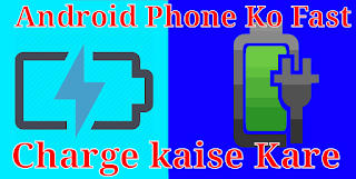 Android Phone Ko Fast Charge Kaise Kare 2017 Best Trick