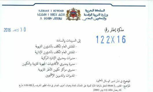 المذكرة الإطار رقم 16-122 بتاريخ 30 دجنبر 2016 في شأن تدبير الوسائل التعليمية
