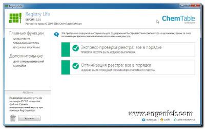 Registry Life 3.31 - Окончательный результат