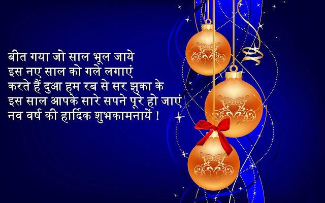 happy new year 2018 hindi wishes