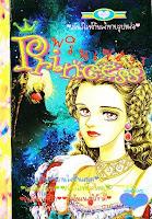 Princess เล่ม 53