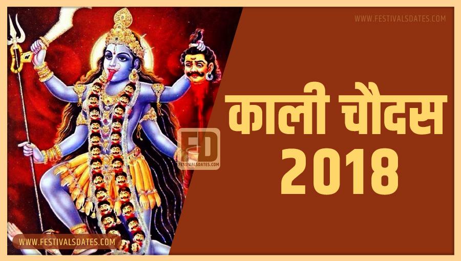2018 काली चौदास पूजा तारीख व समय भारतीय समय अनुसार