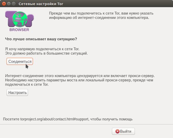 Tor browser в ubuntu гидра закладки через браузер тор hydra2web