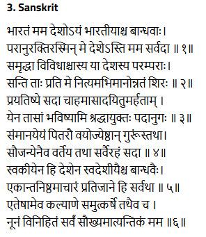 indian pledge in hindi language pdf
