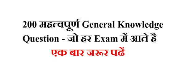 IMPORTANT COLLECTION OF GENERAL KNOWLEDGE QUESTION AND ANSWER
