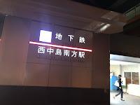 Estación con nombre muy largo: Nishinakajima Minami-gata Station