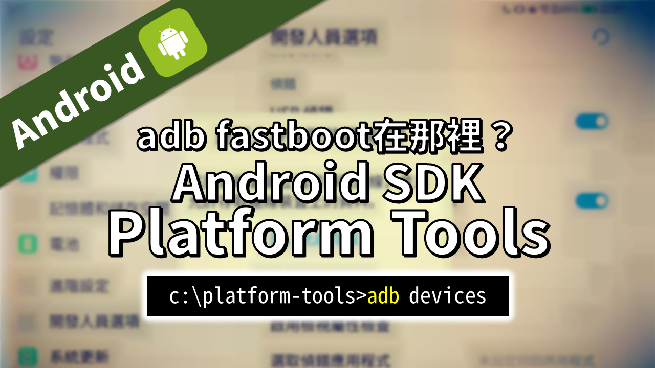 adb、fastboot在那裡?下載即用的Android SDK Platform Tools
