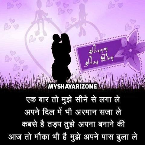 Hug Day SMS in Hindi