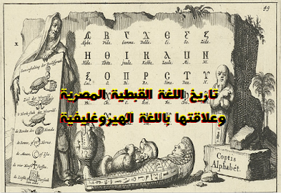 History of Egyptian Coptic Language And its relationship with hieroglyphics