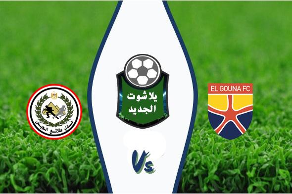 نتيجة مباراة الجونة وطلائع الجيش اليوم بتاريخ 12/21/2019 الدوري المصري