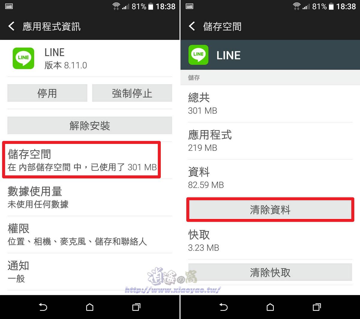 手機快速登出 LINE 帳號的方法