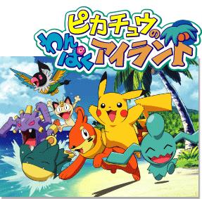 Corto ANA 3 - Aventuras en la isla de Pikachu (Sub Español)
