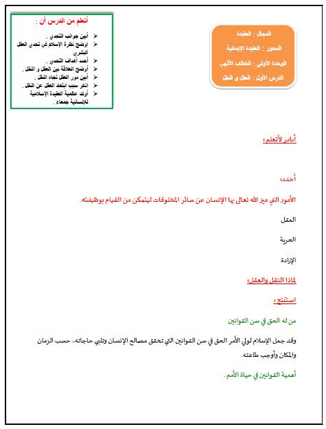 اوراق عمل النقل والعقل في التربية الاسلامية للصف الحادي عشر الفصل الاول