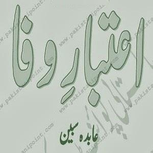 Aitbar e wafa novel by Abida Sabeen Online Reading