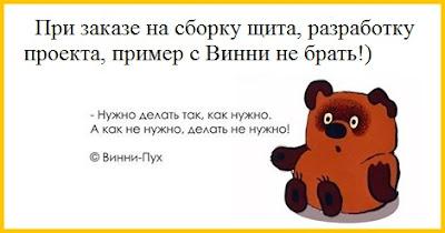 Винни-Пух фигни не посоветует!)