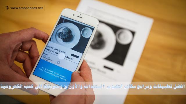 أفضل تطبيقات وبرامج Scanner لتصوير المستندات والأوراق وتحويلها الى pdf