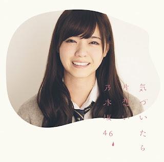 Lirik Lagu Kizuitara Kataomoi Oleh Nogizaka46, love song, jpop