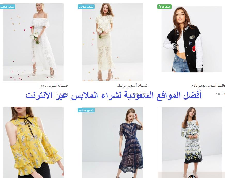 b3c447234d511 عرفت التجارة الإلكترونية بالمملكة السعودية العربية تطورا كبيرا في السنوات  الأخيرة، كما إزداد البحث عن متاجر أون لاين متخصصة في بيع الملابس مما دفع  العديد من ...