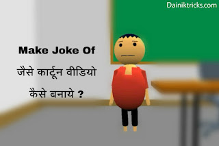Mobile se Make joke of jaise cartoon video kaise bnaye