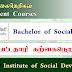 பட்டதாரி கற்கைநெறி: Bachelor of Social Work (BSW) - NISD