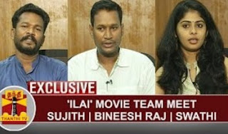 EXCLUSIVE : Ilai Movie Team Meet | Sujit | Bineesh raj | Swathi Narayanan