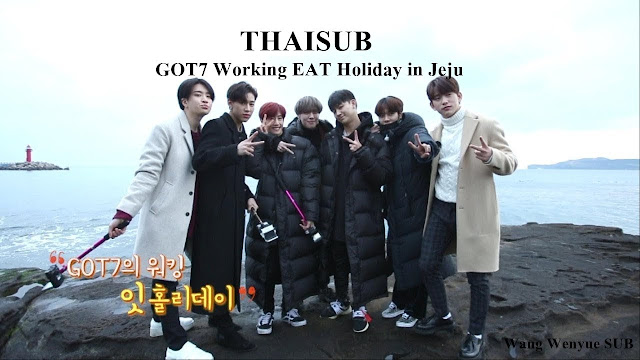GOT7 Working EAT Holiday in 濟州