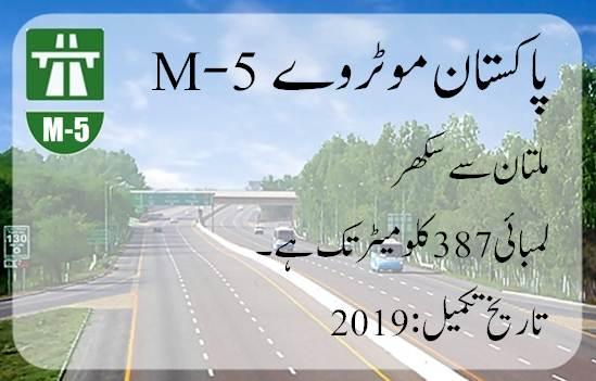 m-5-motorway