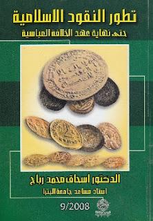 تحميل تاريخ النقود الإسلامية حتى نهاية عهد الخلافة العباسية pdf إسحاق محمد رباح