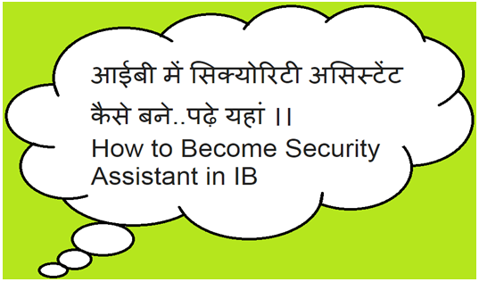 How to Become Security Assistant in IB