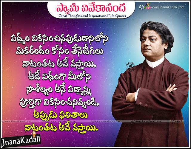 Here is Swami Vivekananda Telugu Quotations, Swami Vivekananda hd images, Swami Vivekananda Golden words in telugu, Swami vivekananda inspirational Quotes in telugu, Daily Vivekananda Quotes in Telugu.