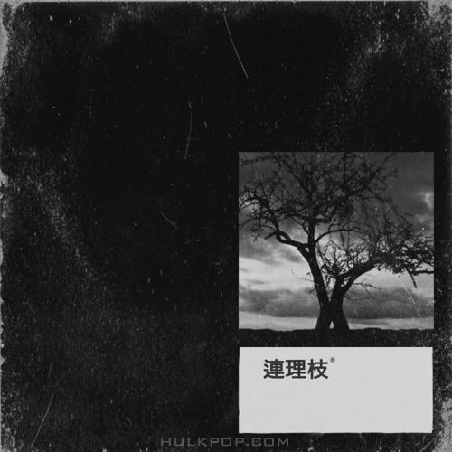 MAANSOO – 연리지 1 – EP