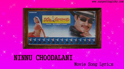 ninnu-choodalani-telugu-movie-songs-lyrics