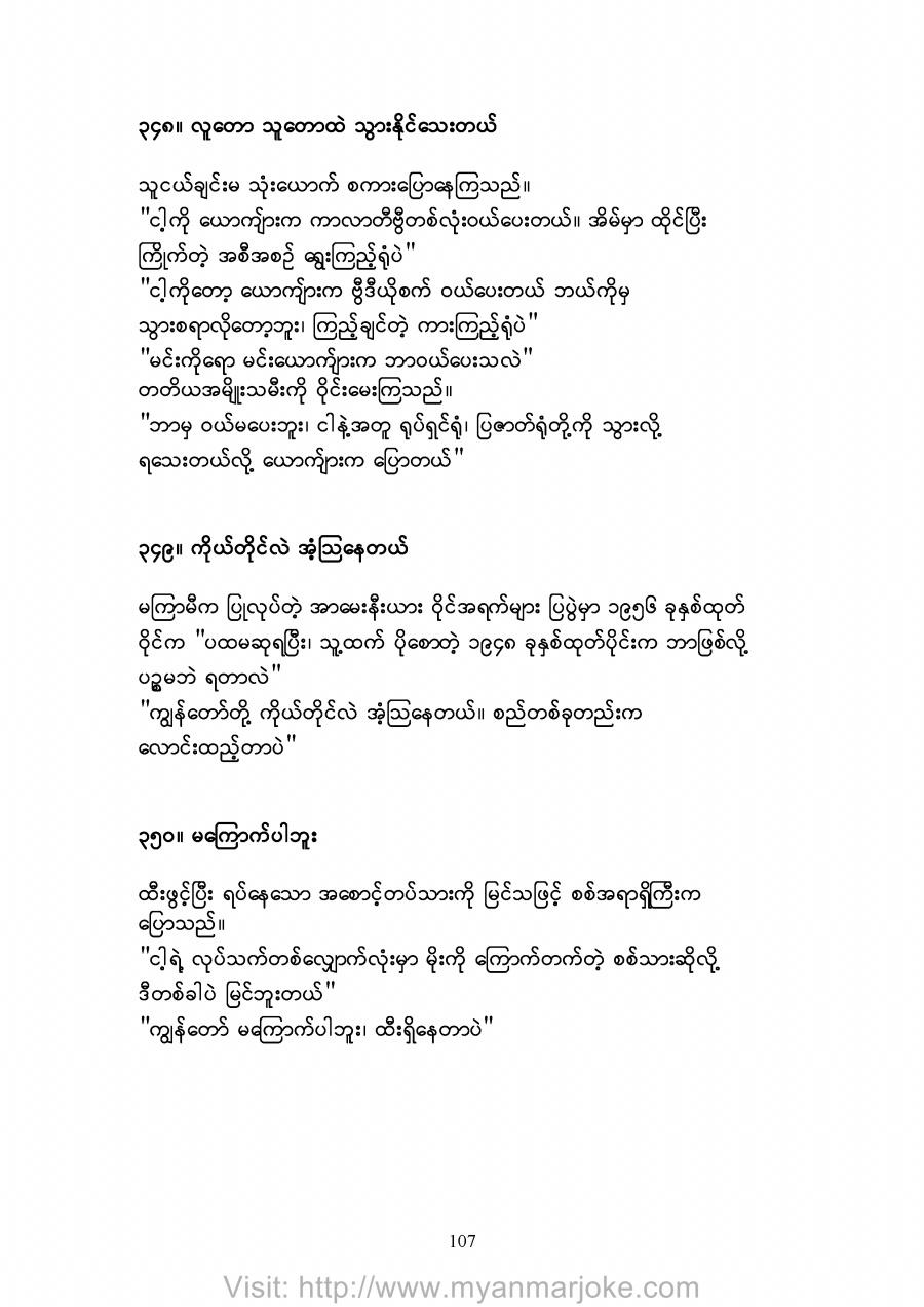 I am Not Afraid, myanmar jokes