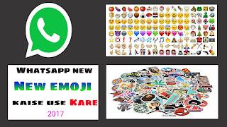Whatsapp new emoji kaise use kare Secret trick 2017