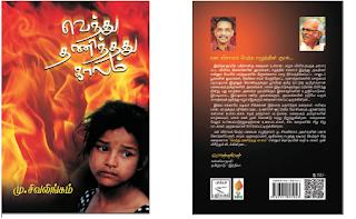 Venthu Thaninthadhu Kaalam - Murugan Sivalingam